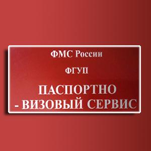Паспортно-визовые службы Новошешминска