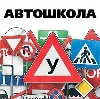 Автошколы в Новошешминске