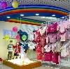 Детские магазины в Новошешминске