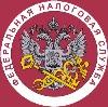 Налоговые инспекции, службы в Новошешминске
