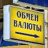Обмен валют в Новошешминске