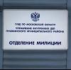 Отделения полиции в Новошешминске