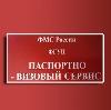 Паспортно-визовые службы в Новошешминске