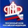 Пенсионные фонды в Новошешминске
