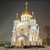 Религиозные учреждения в Новошешминске